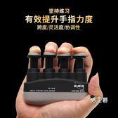 指力器指力器指力訓練器吉他手指訓練器鋼琴小提琴手指練習器握力器兒童(男主爵)