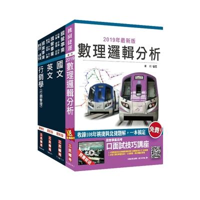 2020桃園捷運(助理專員-公共事務類)超效套書