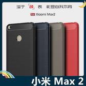 Xiaomi 小米 Max 2 戰神碳纖保護套 軟殼 金屬髮絲紋 軟硬組合 防摔全包款 矽膠套 手機套 手機殼