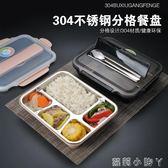 便當盒304不銹鋼保溫飯盒食堂快餐盒餐盤分格學生帶蓋塑料韓國  全館免運