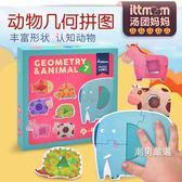 降價最後兩天-立體拼圖兒童動物幾何大塊拼圖幼兒早教立體拼圖寶寶禮物2-6歲