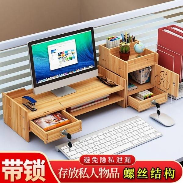 螢幕架電腦顯示器增高架抽屜式墊高屏幕底座辦公室台式桌面收納置物架子【快速出貨八折下殺】