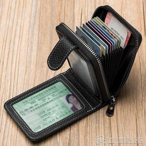 卡包小巧卡包男卡套證件包錢包行駛證一體包大容量多功能女駕駛證皮套 俏俏家居