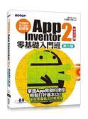手機應用程式設計超簡單:App Inventor 2零基礎入門班(中文介面第三版) (附入門..