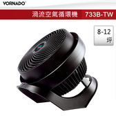 【免運費】VORNADO 沃拿多 733渦流空氣循環機(黑) / 8-12坪 / 733B-TW