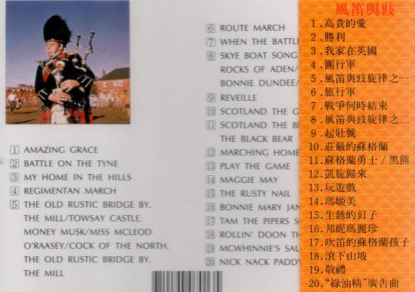 民謠頌 13 蘇格蘭 風笛與豉 CD (音樂影片購)