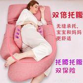 孕婦枕頭護腰側睡枕睡覺側臥枕孕多功能托腹u型枕抱枕靠枕   YDL
