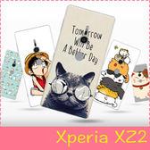 【萌萌噠】SONY Xperia XZ2 (5.7吋)  文藝彩繪磨砂 卡通塗鴉 全包磨砂軟殼 超薄防指紋 手機殼 外殼