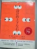 【書寶二手書T9/廣告_QJC】設計的上下左右_羅蘋.威廉斯