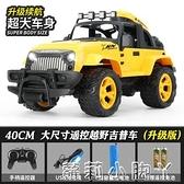 超大遙控越野車玩具汽車男孩兒童賽車充電漂移高速專業四驅攀爬車 NMS美眉新品