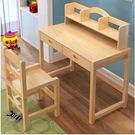 實木兒童學習桌可升降兒童書桌小學生寫字桌椅套裝鬆木家用課桌椅【全館85折最後兩天】