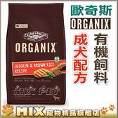 ◆MIX米克斯◆歐奇斯ORGANIX.有機飼料【成犬400g】體驗包.WDJ推薦優良級飼料