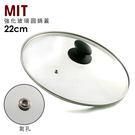強化玻璃圓鍋蓋22cm含不鏽鋼氣孔+防燙時尚珠頭 適用各種湯鍋 炒鍋 平底鍋