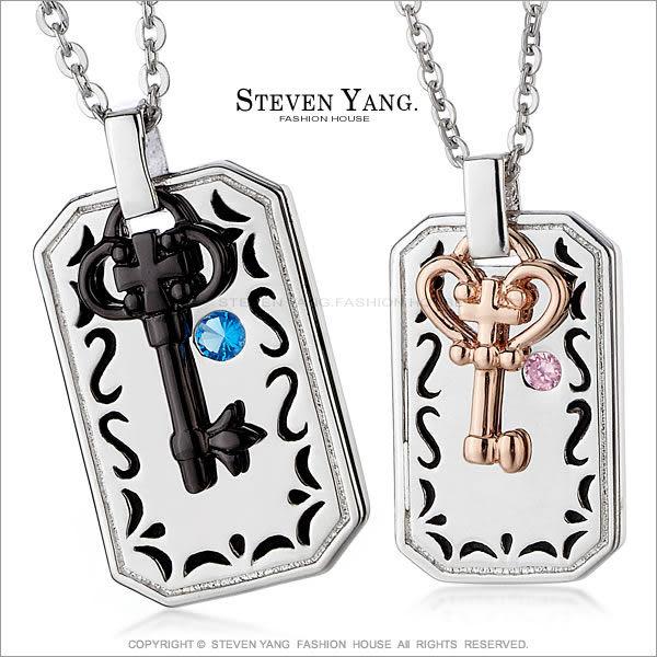 情人對鍊STEVEN YANG正白K飾項鍊「愛的進行式」附鋼鍊 鑰匙*單個價格*