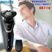 【現貨+贈刷樂漱口水 附修整刀】PHILIPS S5110 飛利浦頂級水洗電動刮鬍刀