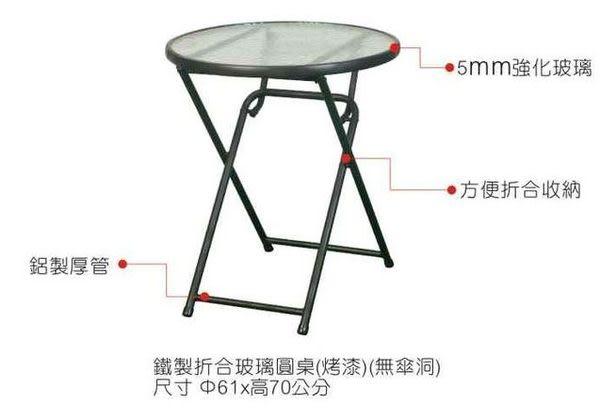 【 C . L 居家生活館 】F-896 鐵製折合玻璃圓桌~工廠直營直銷! 要買要快!