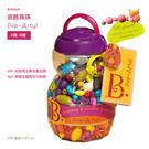 【美國B.Toys】波普珠珠(500PCS)
