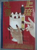 【書寶二手書T1/一般小說_HSB】上流兒童_吳曉樂