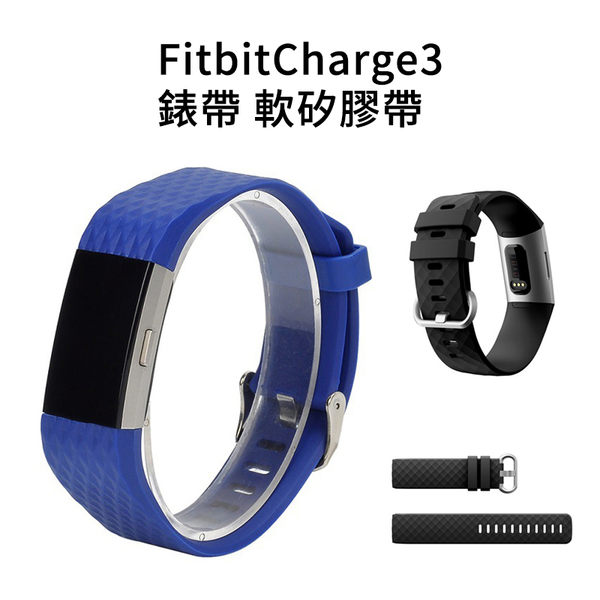 智慧錶帶 Fitbit charge3 軟矽 手錶錶帶 耐磨 不變形 腕帶 防汗 運動錶帶 替換帶