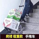 買菜車小拉車購物小推車家用行李車摺疊便攜爬樓上樓搬運老人拖車 陽光好物
