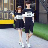 不一樣的情侶裝春裝2019新款韓版qlz夏裝百搭短袖T恤套裝學生班服  凱斯盾數位3C