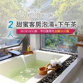 【北投】倆人旅店2人甜蜜客房泡湯90分鐘+下午茶