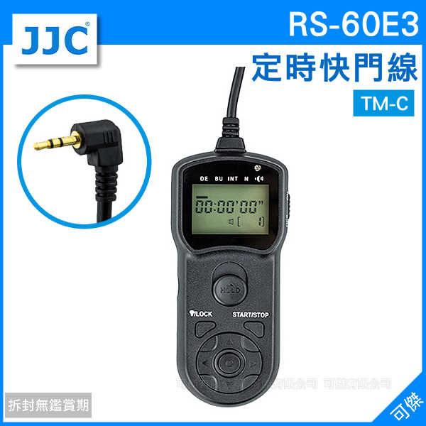 可傑   JJC  TM-C  CANON  RS-60E3   定時快門線   公司貨  二年保修
