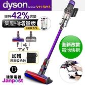 2020新機 Dyson V11 SV15 Animal 電池快拆 無線吸塵器 集塵桶加大 雙主吸頭/九吸頭組Absolute參考