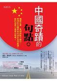 中國奇蹟的句點:殭屍企業、鬼城與影子銀行,停滯的中國將如何波及全球經濟?