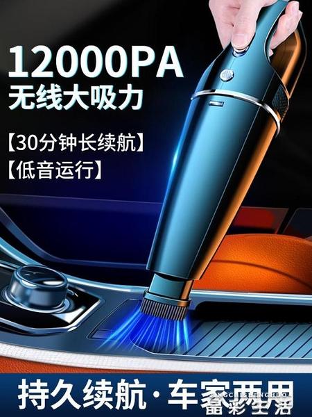 車載吸塵器車用無線充電汽車內家用小型專用大功率強力手持大吸力 晶彩
