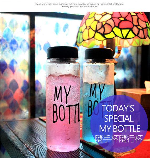 【Bottle杯】超低價 韓國 日本 My bottle 水壺 水瓶 冷水壺 飲料杯 隨手杯杯子檸檬水杯 【H00300】