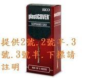凱傑樂器 PLASTI COVER 高音 SOP SAX 5片裝 薩克斯風 黑竹片 2號半