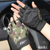 半指手套男女運動戶外防滑騎行夏防曬露指SMY7781【極致男人】
