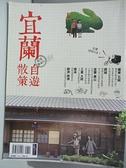 【書寶二手書T3/旅遊_DDE】作客遊台灣-宜蘭自遊散策_容雨君 林世傑
