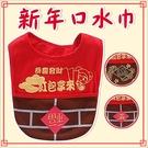 圍兜 口水巾 紅包元寶賀年防水圍兜兜-Joybaby