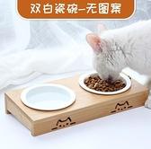 寵物碗 貓碗 陶瓷雙碗貓食盆貓咪用碗保護頸椎貓糧喝水碗貓碗架子防打翻【快速出貨好康八折】