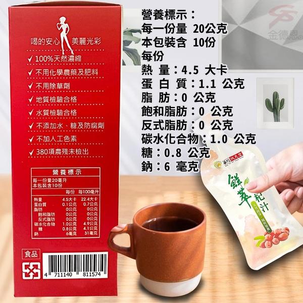 金德恩 台灣製造 鮮萃枸杞飲 隨身包1盒10包/保健