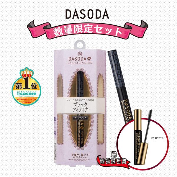 買一送一 限定組 DASODA 【NC系列】OL美人-養眼眼線液進化版 (買眼線液送睫毛膏)