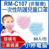 【3期零利率】現貨 RM-C107 一次性防護兒童口罩 50入/包 3層過濾 熔噴布 大童小童 卡通熊貓(非醫療)