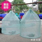 捕魚網 折疊養魚蝦籠魚護養大閘蟹籠螃蟹網箱 加粗加厚網片 FF1518【衣好月圓】