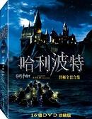 【停看聽音響唱片】【DVD】哈利波特終極全套合集16碟紀念版