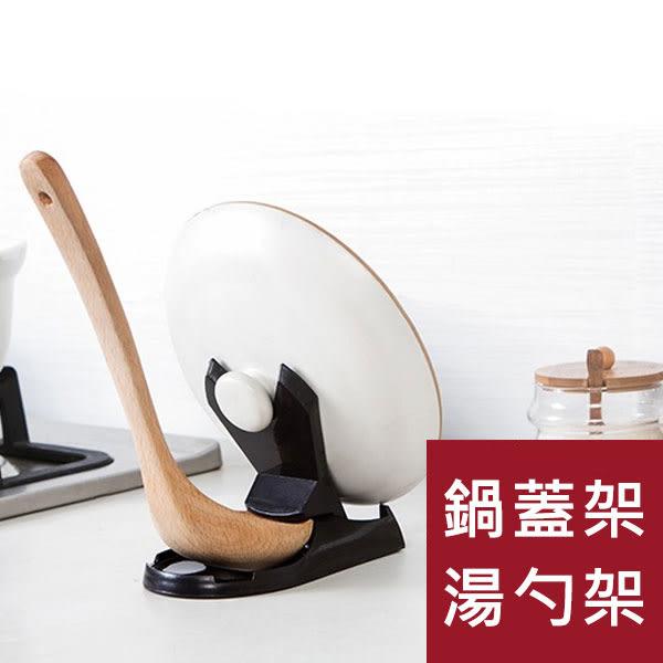 【現貨2入】摺疊式鍋蓋勺子架/鍋蓋架/湯勺架/廚房/烹飪/做菜/料理