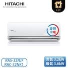 [HITACHI 日立]5坪 尊榮NJF系列 1級 變頻冷暖一對一分離式冷氣 RAS-32NJF_RAC-32NK1