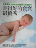 【書寶二手書T6/保健_IQR】睡得好的寶寶最優秀_賴妙淨, 金.維斯特
