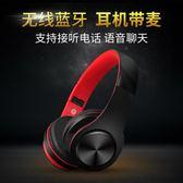 B3無線藍芽耳機頭戴式手機電腦通用重低音插卡音樂遊戲耳麥月光節88折