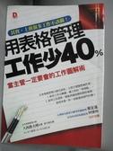 【書寶二手書T7/財經企管_NBT】用表格管理,工作少40%_大西農夫明