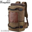超大容量男士旅行包女韓版旅游多功能後背包學生背包戶外 書包男