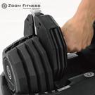 Zoom Fitness|55LB 調整式啞鈴[單支售] 15段重量秒速調整