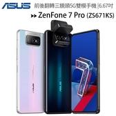 ASUS ZenFone 7 Pro (ZS671KS 8G/256G)前後翻轉三鏡頭5G雙模全頻極速旗鑑級手機