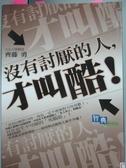 【書寶二手書T6/心理_GSX】沒有討厭的人,才叫酷!_齊藤勇